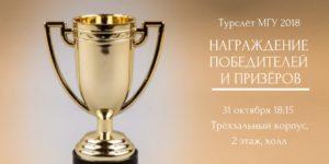Призерам соревнований ТВТ осень 2018
